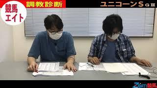 【競馬エイト調教診断】ユニコーンS(野田&山本)