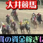 【大井競馬】帝王賞の資金稼ぎに挑戦