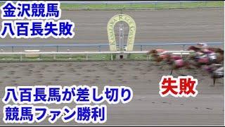 【金沢競馬】八百長失敗・・・ 八百長グループのしくじりで万馬券