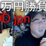 よっさん  競馬 10万円勝負 vs JDD jpnⅠ  2021年07月14日19時47分16秒