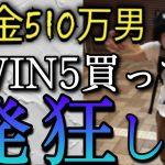 【109話】競馬の借金は競馬で返す! WIN5順調もまさかの事態に発狂しました