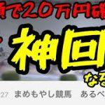 【競馬】【競輪】20万円手に出来るのか!?最大の大勝負!まめもやし競馬帰って来てくれ!