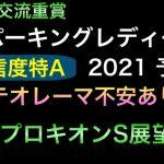 【競馬予想】 地方交流重賞 スパーキングレディーカップ 2021 予想