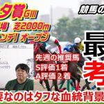 【競馬】七夕賞2021 福島巧者か!?新興勢力か!?荒れるハンデ戦【競馬の専門学校】