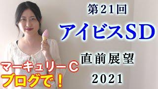 【競馬】アイビスサマーダッシュ 2021 直前展望(盛岡マーキュリーカップはブログで予想!)ヨーコヨソー