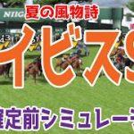 アイビスサマーダッシュ2021 枠順確定前シミュレーション【競馬予想】