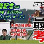 【競馬】函館記念2021 毎年荒れるハンデ戦 その理由は!?【競馬の専門学校】