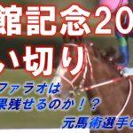 函館記念2021 追い切り診断 カフェファラオは芝で通用するか!? 元馬術選手のコラム【競馬】