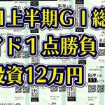【競馬2021上半期GⅠ総集編】ワイド1点1万円で勝負した結果。