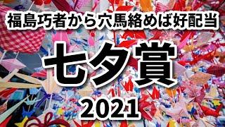 【競馬予想】七夕賞2021コース巧者から穴馬まで流した三連複予想【競馬女子】