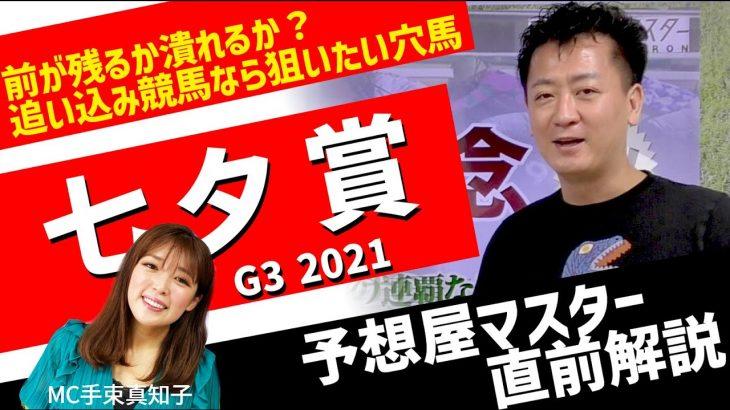 【七夕賞2021・競馬予想】前が残るか潰れるか?追い込み競馬なら狙いたい穴馬