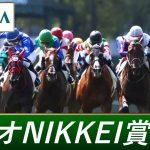 2021年 ラジオNIKKEI賞(GⅢ) | 第70回 | JRA公式