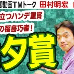 【競馬ブック】七夕賞 2021 予想【TMトーク】(美浦)
