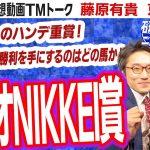 【競馬ブック】ラジオNIKKEI賞 2021 予想【TMトーク】(美浦)
