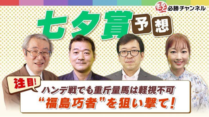 【七夕賞2021予想】サマー2000シリーズ開幕! 福島巧者を狙い撃て!
