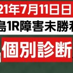 [競馬予想]2021年7月11日日曜日福島1R障害未勝利戦の個別診断です。