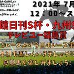 2021/7/3 函館日刊S杯・九州S杯  他 函館 5レースよりレース実況配信