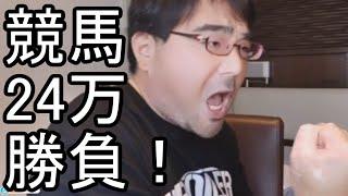 【よっさん】競馬24万円勝負!【函館記念 GIII】2021/07/18
