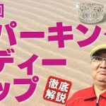【田倉の予想】第25回 スパーキングレディーカップ 徹底解説!!
