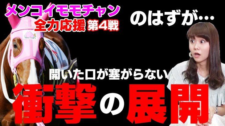 【ホッカイドウ競馬】メンコイモモチャン全力応援第4戦目!