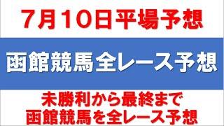 7月10日函館競馬平場全レース予想