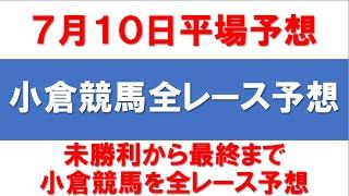 7月10日小倉競馬平場全レース予想