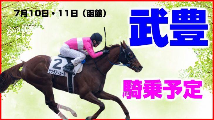 【競馬】武豊騎手:騎乗予定7月10日・11日【函館】