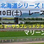 【函館競馬】7月10日(1回函館3日目)レース展望