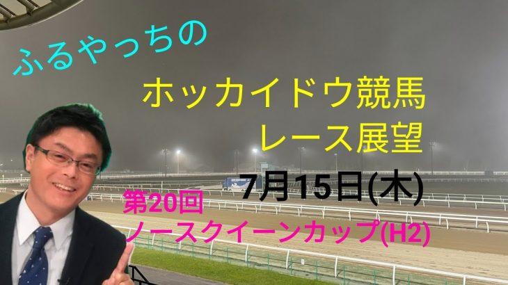 【ホッカイドウ競馬】7月15日(木)門別競馬レース展望~第20回ノースクイーンカップ(H2)~