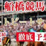 【 地方競馬予想 】7/20  船橋競馬予想 11R ハートビートサドル(A2B1)