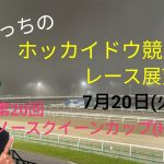 【ホッカイドウ競馬】7月20日(火)門別競馬レース展望~第20回ノースクイーンカップ(H2)~