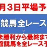 7月3日函館競馬平場全レース予想