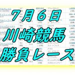 7月6日(火) 川崎競馬推奨レース