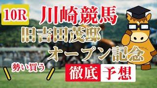 【 地方競馬予想 】7/9  川崎競馬予想 10R 旧吉田茂邸オープン記念(C1二)