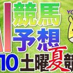 """【競馬AI予想】7月10日 土曜""""夏""""競馬「AI馬券_YOSHIO」全レース予想"""