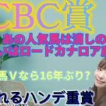 【CBC賞】穴予想競馬大好きあゆみ【競馬女子】毎年荒れるハンデ重賞考えたらこうなった!