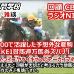 【競馬】CBC賞 ラジオNIKKEI賞回顧 雑談【競馬の専門学校】