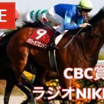 【競馬中継】『 CBC賞 , ラジオNIKKEI賞 』 ~  ★予想バトル開催中★