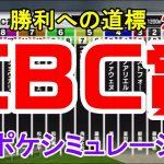 CBC賞2021 枠順確定後シミュレーション 【スタポケ】【競馬予想】