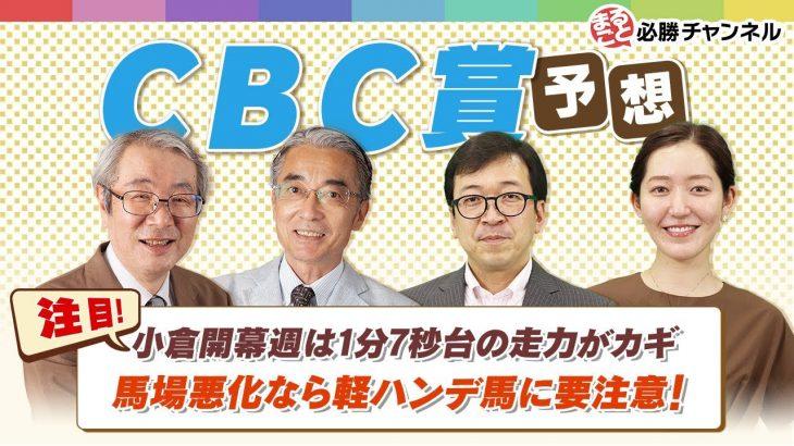 【CBC賞2021予想】サマースプリントシリーズ第2戦!軽ハンデ馬に気をつけろ!