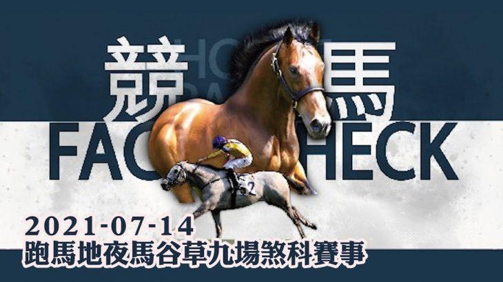 賽馬直播|競馬Fact Check 2021-07-14 LIVE直播九場HKJC香港賽馬會快活谷草地夜馬 即場貼士 AI模擬賽果 排隊馬 #賽馬FactCheck LIVE