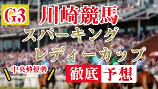 G3【 地方競馬予想 】7/8  川崎競馬予想 11R スパーキングレディーカップ