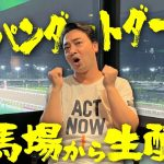 【JDD】今回も大井競馬場から生配信!ジャンポケ斉藤のジャパンダートダービー予想!