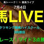 【馬LIVE】馬ライブ #35 全36レース競馬予想ライブ!今回はタツキング競馬ハイスクールのワイド3点予想の巻!