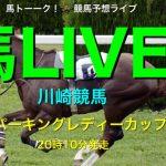 【馬LIVE】川崎競馬ライブ #37 川崎でのみんなの競馬のスパーキングレディーカップは20時10分発走!