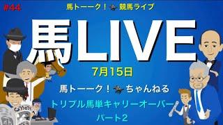 【馬LIVE】馬トーーク!ライブ!みんなの大井競馬またまたトリプル馬単!キャリーパミュパミュ!