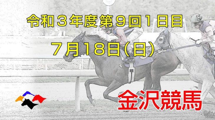 金沢競馬LIVE中継 2021年7月18日
