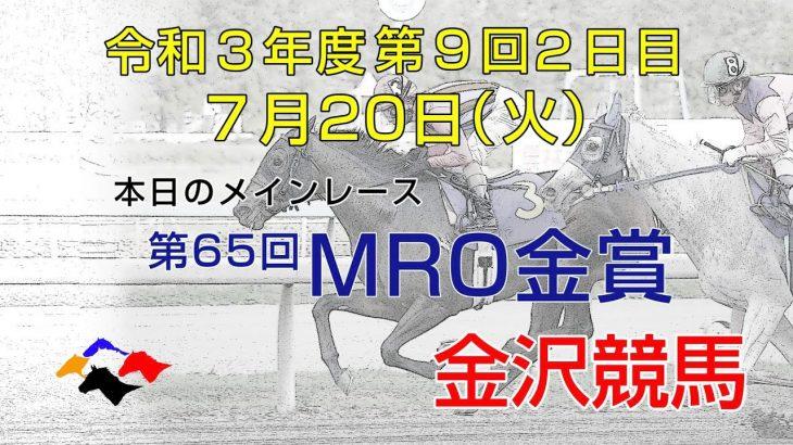 金沢競馬LIVE中継 2021年7月20日