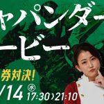 楽天競馬LIVE:馬券対決(第23回ジャパンダートダービー)~ ポッ娘(津田麻莉奈&守永真彩)VS 辻三蔵