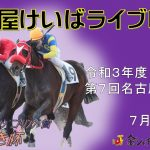 名古屋競馬Live中継 R03.07.02